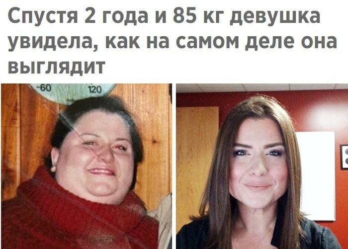 Мозг сломан Девушка до и после, Непонятно