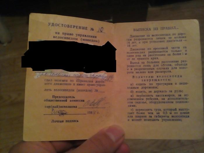 Водительские права... велосипедиста Велосипед, Велосипедист, ПДД, Водительские права, СССР, Длиннопост