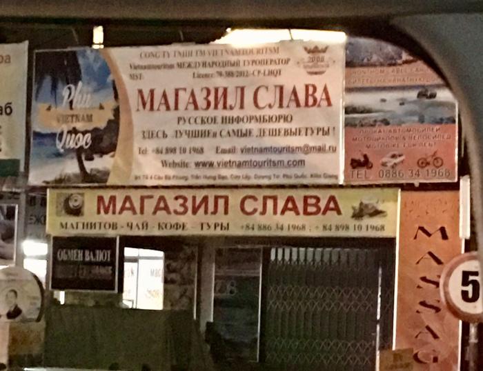 Я магазил,магажу и буду магазить. Фотография, Трудности перевода, Вьетнам, Вывеска, Туризм