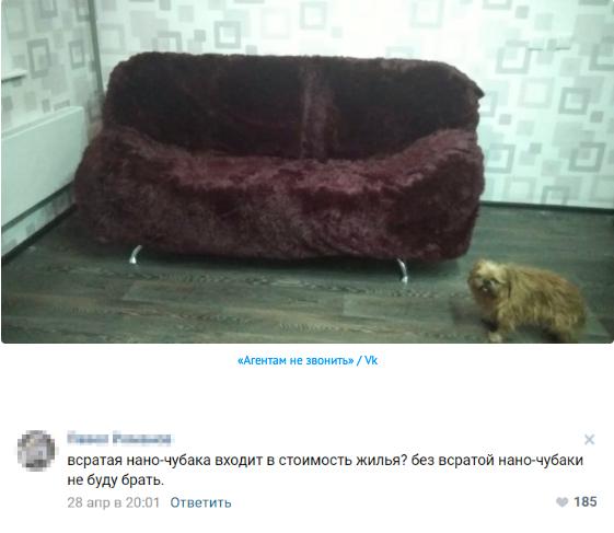 15 безумных и странных фотографий с сайтов аренды квартир Квартира, Циан, Сдам, Длиннопост