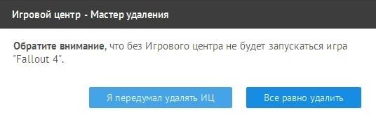 Игровой центр mail.ru Игрыmailru, Fallout 4