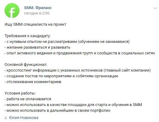 Вакансия мечты Фриланс, Работа, SMM