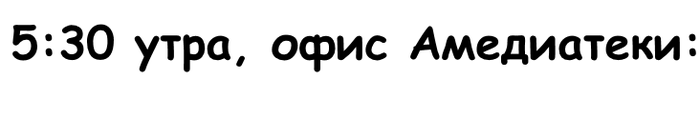 Причина задержки финала ИП в «Амедиатеке Игра престолов, Финал, Спойлер, Амедиатека