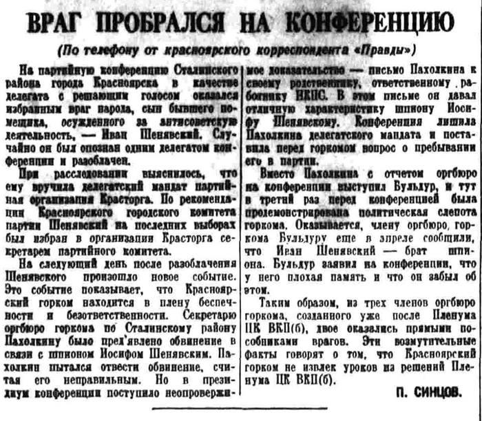 Враг пробрался на конференцию!! 1937, Газеты, Правда, Статья, Конференция, Красноярск