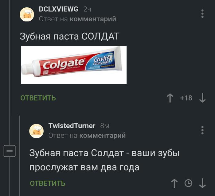 Контрактник Скриншот, Комментарии на Пикабу, Зубная паста