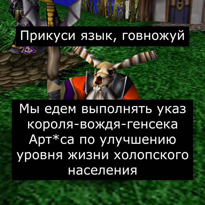 Логично Врата Оргриммара, Игры, Компьютерные игры, Мат, Warcraft, Warcraft 3, Длиннопост