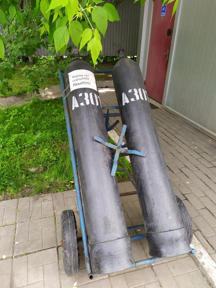 У забора за одной из Московских газовых заправок. Крик души: Крик души, Газовая заправка, Общественный туалет, Длиннопост