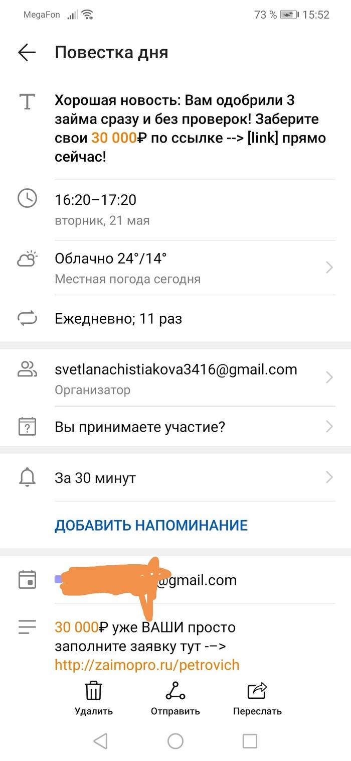 Очередной вид спама Спам, Гугл календарь, Google, Микрозаймы, Длиннопост