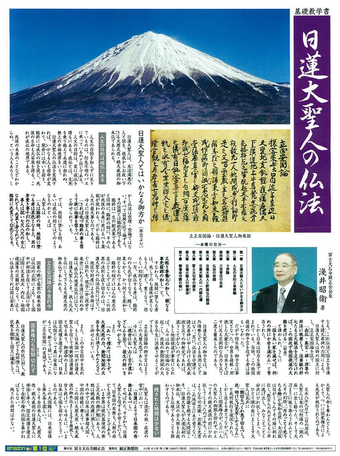 Как стать буддистом-сектантом в Японии Япония, Секта, Буддизм, Длиннопост