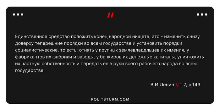 Ленин о национализации и обобществлении средств производства Ленин, Политштурм, Национализация, Коммунизм, Капитализм, Политика