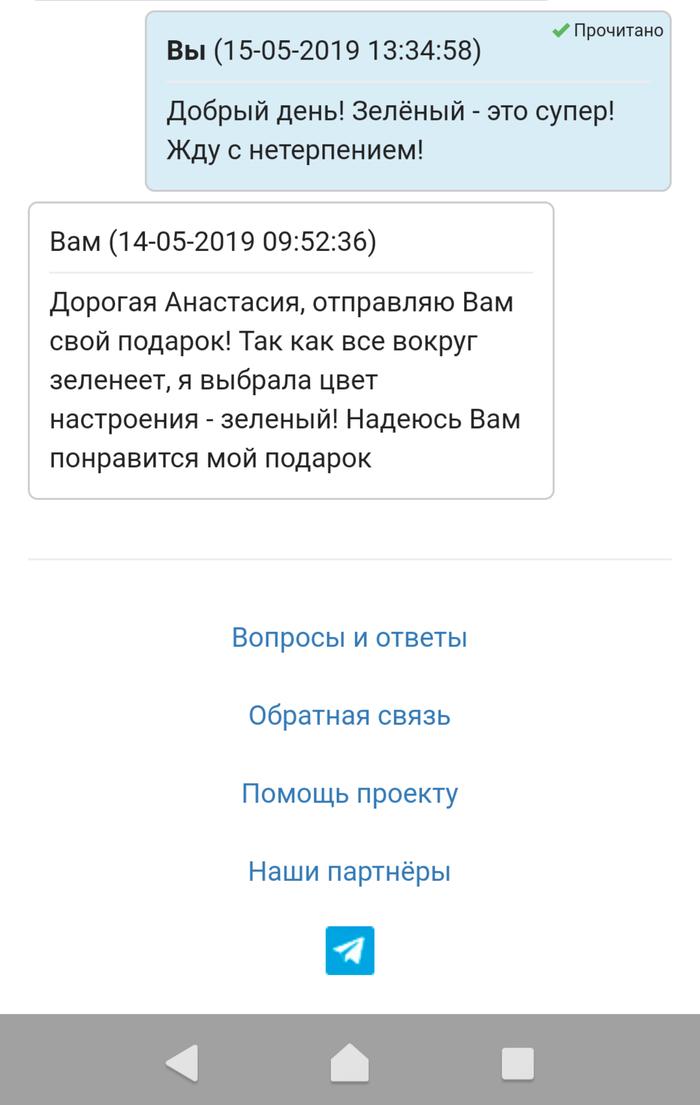 Цвет настроения - ? Караганда - Алматы Отчет по обмену подарками, Обмен подарками, Длиннопост