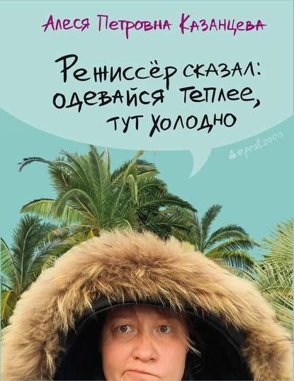 Режиссёр сказал: одевайся теплее, тут холодно (сборник) Алеся Казанцева, Рассказ