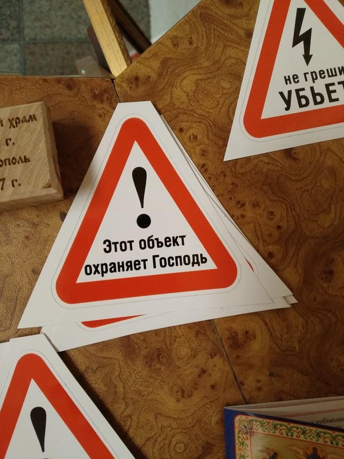 РПЦ прогрессирует Наклейка, Кощунство, РПЦ, Длиннопост