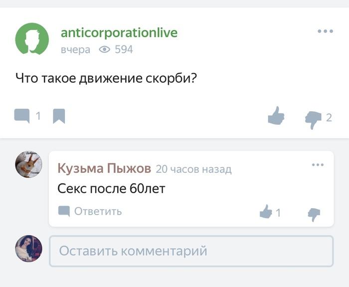 Движение скорби Яндекс, Скриншот, Для тех кому за 60, И смех и грех