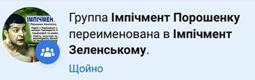 """Рада отказалась отменить закон об импичменте президента: 101 - """"за"""", 249 - воздержались - Цензор.НЕТ 7019"""