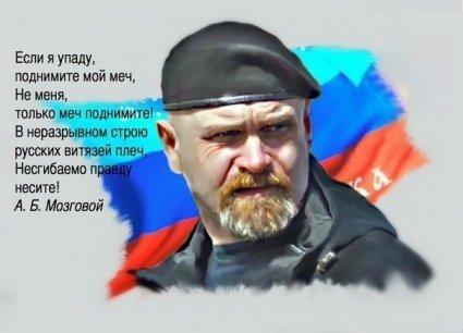 """Пишет Роман """"Донецкий"""": Мозговой Новороссия, Донбасс, Политика"""