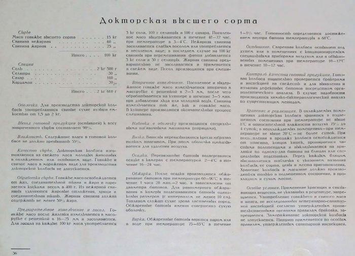 Та самая Докторская по 2,20 из СССР Колбаса, Кулинария, СССР, Длиннопост, Еда
