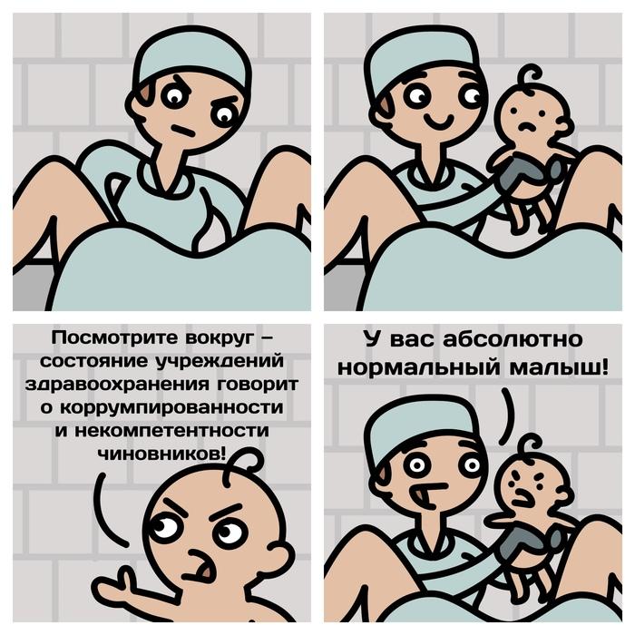 Новость №843:Аутизм предсказали по нежеланию младенцев привлечь внимание взрослых к происходящему Образовач, Наука, Медицина, Психология, Аутизм, Комиксы
