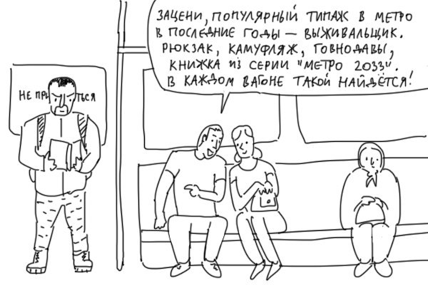 Выживальщики Duran, Метро 2033, Метро, Длиннопост
