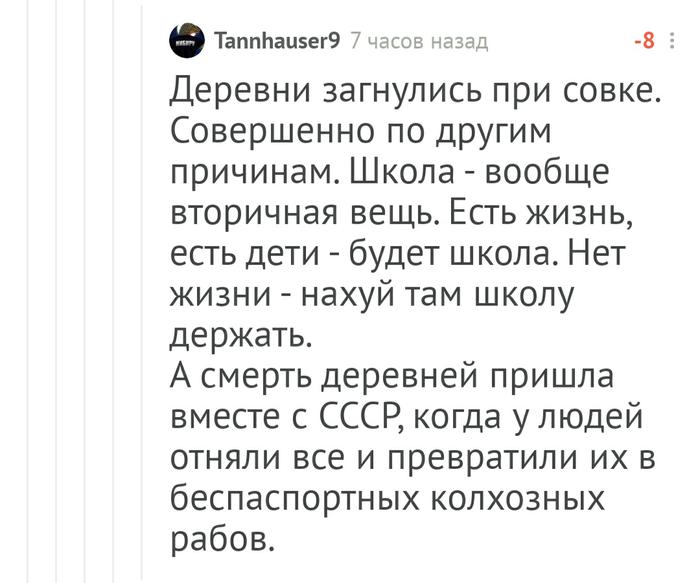 Как же любят винить СССР... Без рейтинга, СССР, Образование, Комментарии на Пикабу, Жизнь в деревне