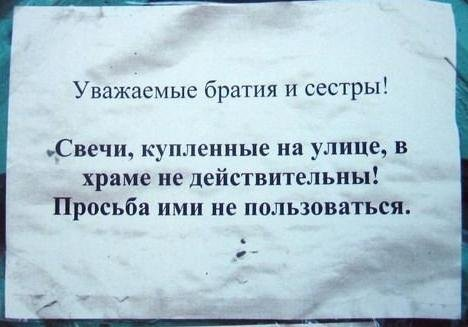 Решил собрать в одном месте все фотографии, связанные со свечным бизнесом РПЦ РПЦ, Свеча, Длиннопост
