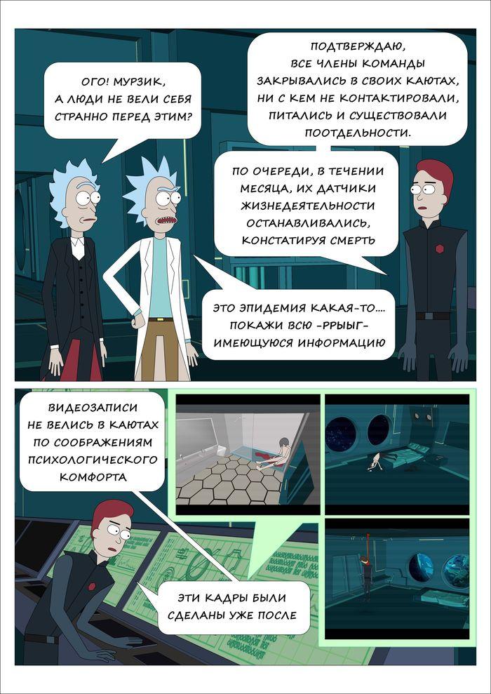 Авторский комиксRick and Morty &Doctor Who Доктор Кто, Рик и Морти, Комиксы, Crossover, Длиннопост, Фан-Арт, Творчество