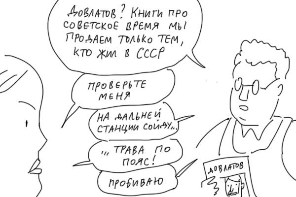 Случай в книжном. Duran, Комиксы, Длиннопост, Книжный магазин, 18+, Возраст, Проверка