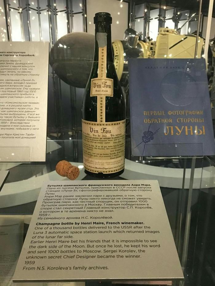 Необычное пари... Шампанское, Космос, Спор, Пари, Луна, Франция, Гагарин, Королев, Длиннопост