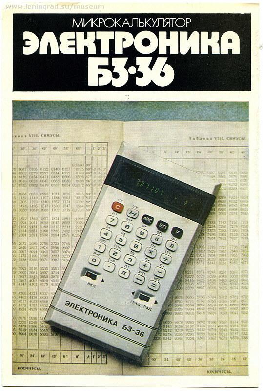 Рекламные листки калькуляторов, часов и другой техники