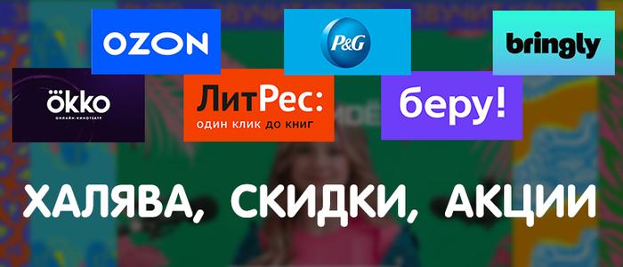 Свежая халява, акции и скидки Халява, Промокод, Okko, Ozon, Литрес, Беру, Bringly, Google Play