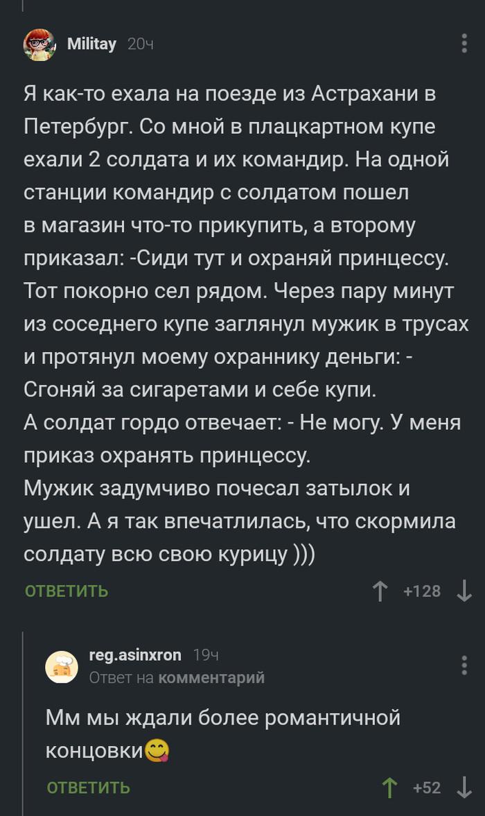 Куриная романтика Комментарии, Комментарии на Пикабу, Солдаты, Поезд, Скриншот