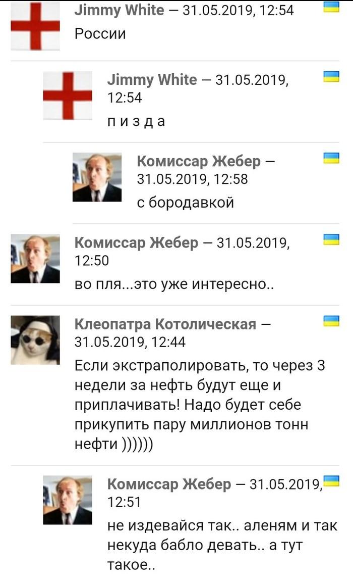 Когда во всём виновата Россия. Экскурсия в дурдом. Политика, Украинцы, Русские, Новости, Комментарии, Длиннопост