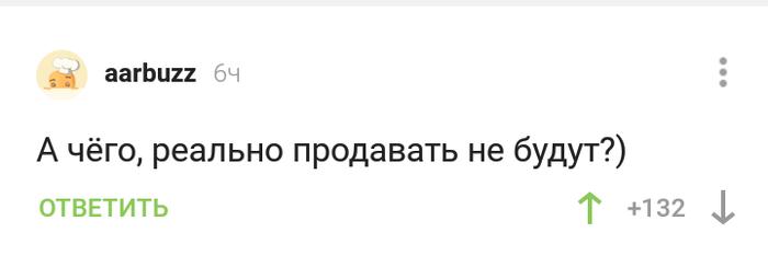 Успокоил Комментарии, Комментарии на Пикабу, Скриншот