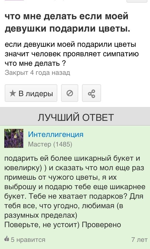 Прислал цветы девушке на работу русская девушка на работе вебкам эротика измена