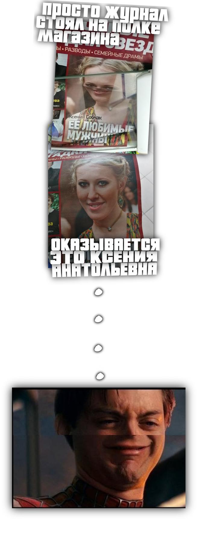 СОБЧАК И ОБЛОЖКА Собчак, Мемы, Картинка с текстом, Юмор, Длиннопост