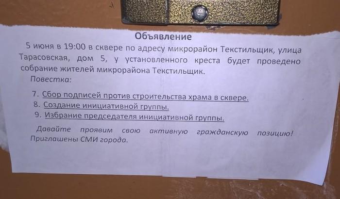 По следам Екатеринбурга РПЦ, Храм, Екатеринбург, Собрание