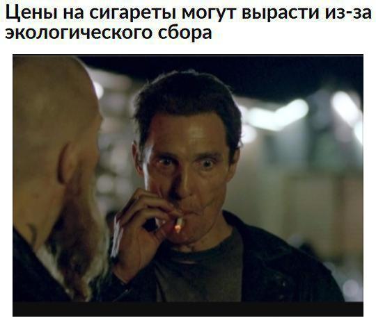 В России хотят ввести экологический сбор за сигареты Новости, Курение, Законодательство