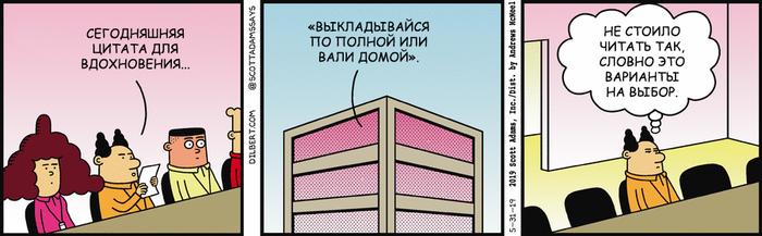 Дилберт 31/05/2019, Цитаты для вдохновения Dilbert, Босс, Мотивация, Комиксы