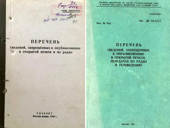 Запрещенная инфа СССР СССР, Великая Отечественная война, Война, Секрет, Длиннопост, Цензура