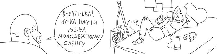 Комикс для МТС. Duran, МТС, Возраст, Комиксы, Длиннопост