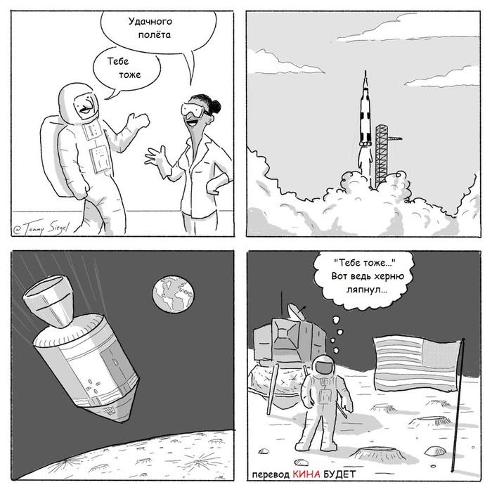 Тебе тоже.... Космос, Полет, Луна, Неловкий момент, Комиксы
