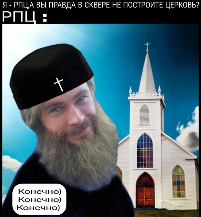 Правда правда)