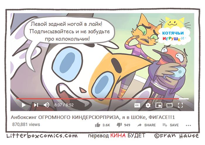 Юный стример Стрим, Unboxing, Яйца, Дети, Родители, Комиксы, Litterbox Comics