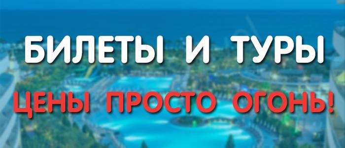 Супер дешевые туры и билеты! Турция, Горящие туры, Дешевые билеты, Путешествие по России, Крым, Анапа