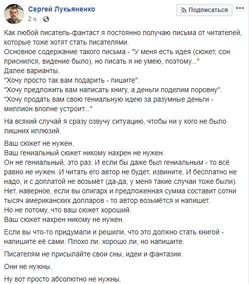 Сергей Лукьяненко о чужих идеях Лукьяненко, Сюжет, Идея, Правда жизни, Facebook