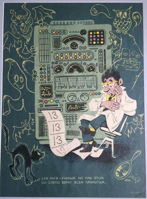 Суеверие Сатира, Плакат, СССР