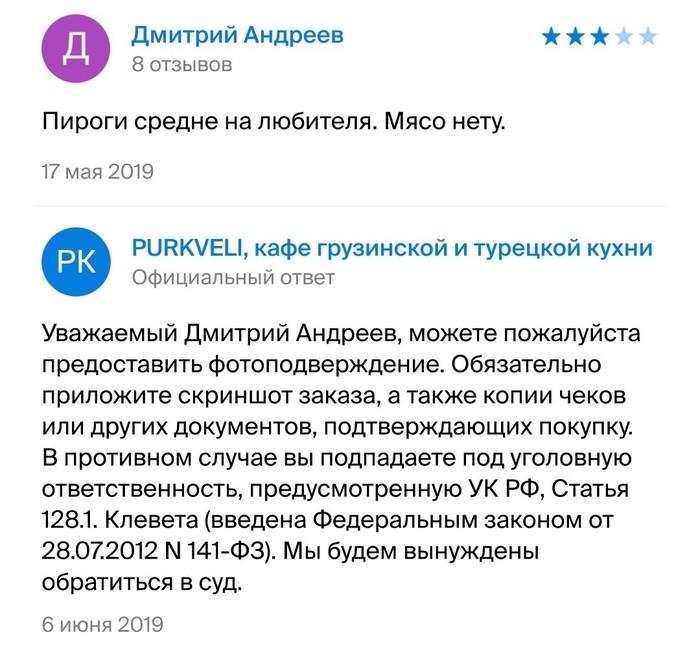 Суровый якутский сервайз или как не нужно отвечать на отзывы Якутск, 2гис, Длиннопост, Отзыв