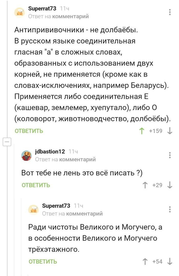 И снова антипрививочники Грамматика, Русский язык, Антипрививочники