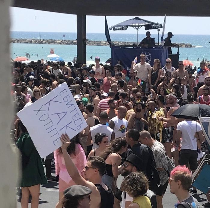 С сегодняшнего гей-парада в Тель-Авиве Фотография, Надпись, Плакат, Гей-Парад, Израиль, Тель-Авив, ЛГБТ, Мат