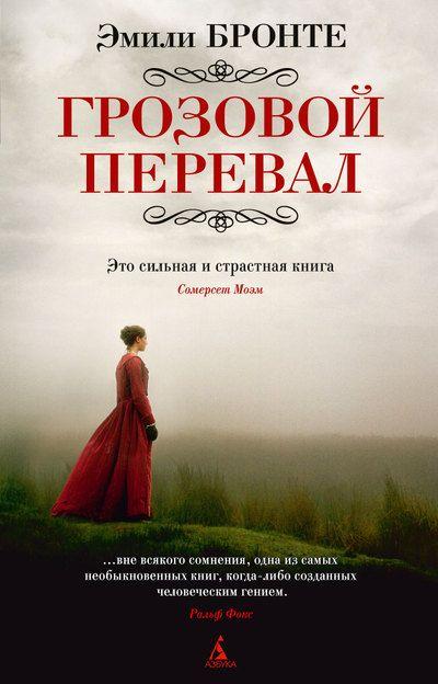 """Эмили Бронте """"Грозовой перевал"""" Книги, Рецензия, Английский роман, Эмили Бронте, Образование, Длиннопост"""